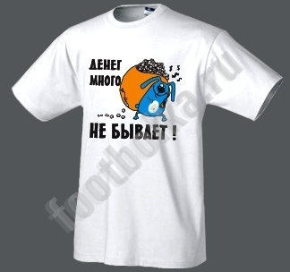 """Футболка """"Много денег не бывает""""/ЗАЯЦ/"""