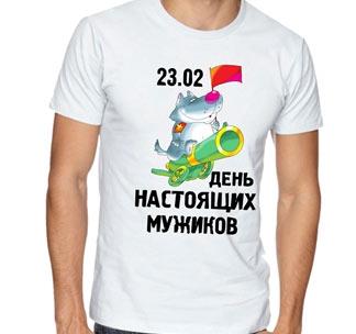 """Футболка 23 февраля """"День настоящих мужиков"""""""