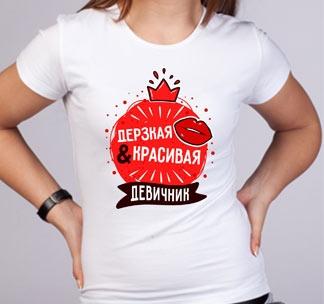 """Футболка на девичник """"Дерзкая и красивая"""" красный круг"""