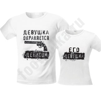 """Футболка женская """"Охраняется / Его девушка"""" SALE"""