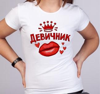 """Футболка """"Девичник"""" поцелуй и корона"""