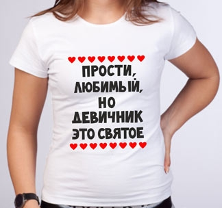 """Футболка для девичника """"Девичник - это святое"""""""