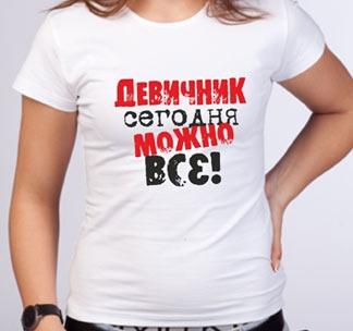 """Футболка """"Девичник - сегодня можно все!"""" текст"""
