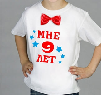 """Футболка """"Мне 9 лет"""" с бабочкой"""