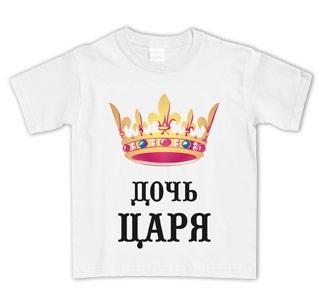 """Футболка детская """"Дочь царя"""" полноцвет"""