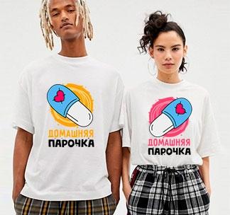 """Парные прямые футболки """"Домашняя парочка"""""""