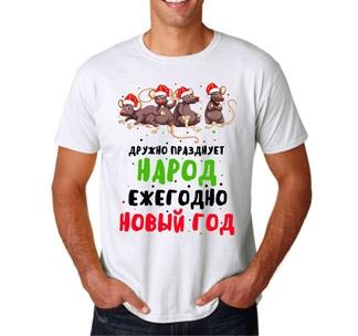 """Футболка новогодняя """"Дружно празднует народ"""""""