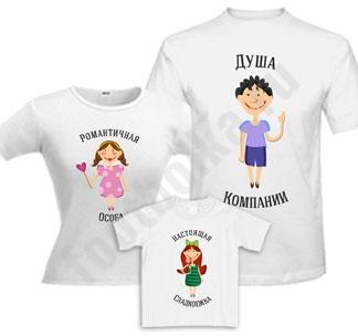 """Семейные футболки """"Душа компании"""""""