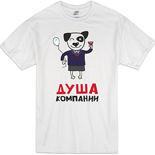 "Футболка ""Душа компании"""