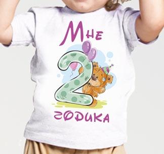 """Футболка """"Мне 2 годика"""" мишка"""