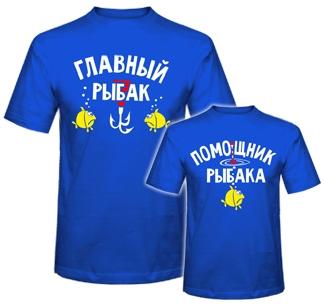 """Футболка мужская """"Главный рыбак"""" SALE"""