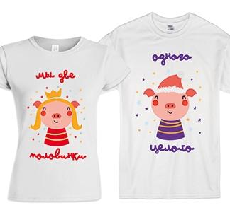 """Парные футболки """"Мы две половинки одного целого"""" хрюшки"""