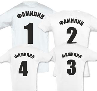 Семейные футболки для четверых с фамилией и номером