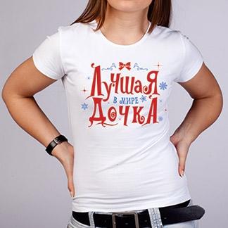 """Футболка новогодняя """"Дочка"""""""
