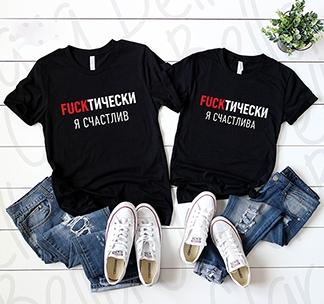 """Парные футболки """"Fuckтически счастливы"""""""
