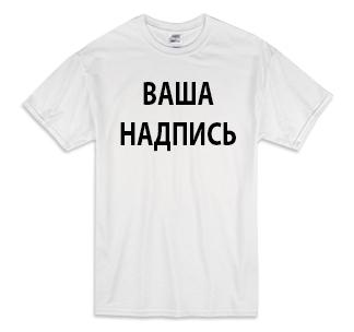 Мужская футболка с надписью на заказ