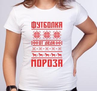 "Футболка женская ""Футболка от Деда Мороза"""