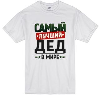 """Футболка с надписью """"Самый лучший дед"""" 2"""