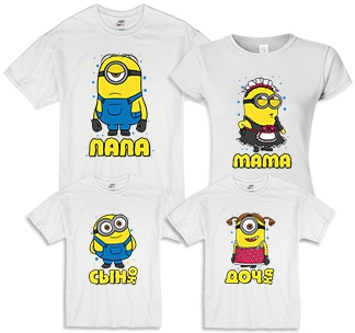 """Семейные футболки для семьи на четверых """"Миньоны"""""""