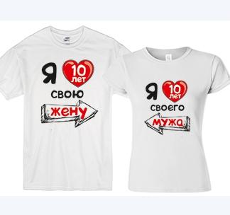 """Футболки на годовщину свадьбы """"Люблю жену,мужа"""" стрелка"""