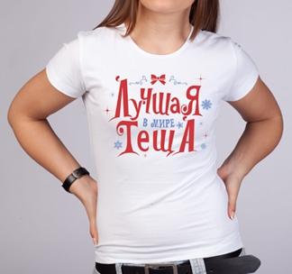 """Футболка новогодняя """"Теща"""""""