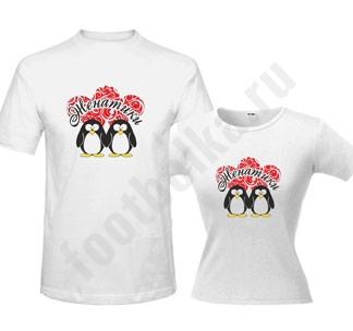 """Парные футболки """"Женатики"""" хлопок"""