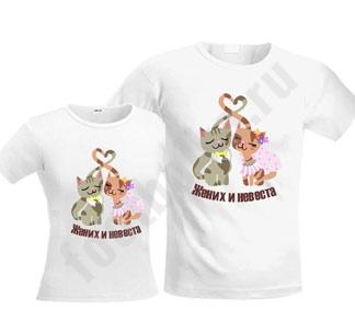 """Парные футболки """"Жених и невеста"""" коты"""
