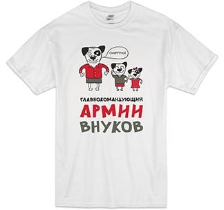 """Футболка """"Главнокомандующий армии внуков"""" с собакой"""