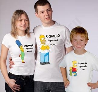 """Семейные футболки """"Лучший папа, мама, сын"""" симпсоны"""