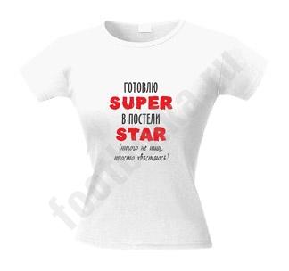 "Футболка ""Готовлю SUPER в постели STAR"""