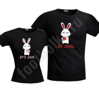 """Парные футболки для влюбленных """"Его зая / Ее заяц"""""""