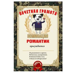 """Почетная грамота """"Романтик"""""""