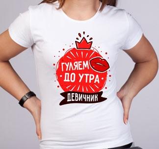 """Футболка на девичник """"Гуляем до утра"""" красный круг"""