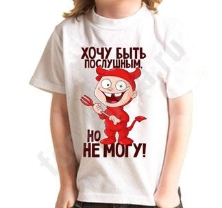 """Детская футболка """"Хочу быть послушным"""""""