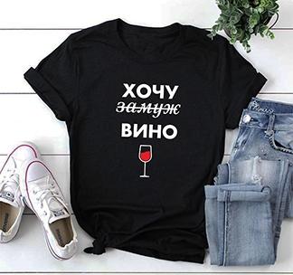 """Футболка с надписью """"Хочу замуж вино"""""""