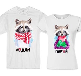 """Парные футболки """"Ходим парой"""" еноты"""