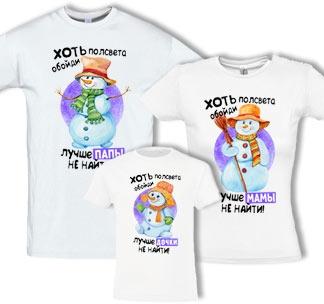 """Семейные футболки """"Хоть полсвета обойди.."""" дочь снеговички"""