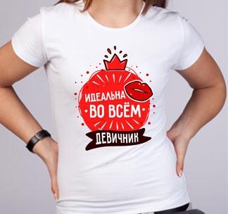 """Футболка на девичник """"Идеальна во всем"""" красный круг"""