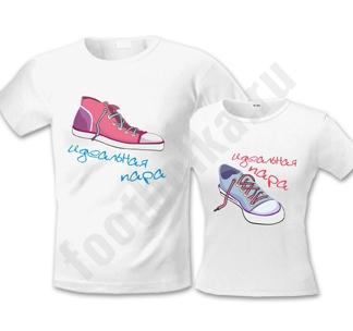 """Парные футболки """"Идеальная пара"""" кеды"""