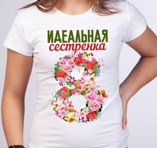 """Футболка """"Идеальная сестренка"""""""