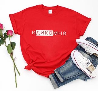 """Футболка """"Идикомне"""" alex"""
