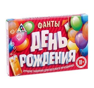 """Фанты """"День Рождения"""""""
