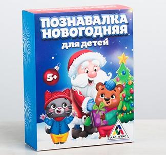 """Детская игра """"Новогодняя познавалка"""" от 5 лет"""