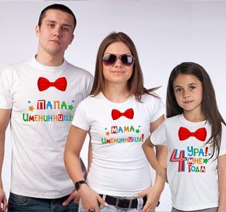 """Семейные футболки """"Ура! Именинница!"""" укажите вашу дату"""