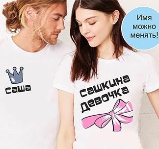 """Мужская футболка из комплекта """"Его девочка"""" ИМЯ ЛЕША SALE"""