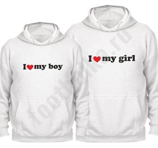 """Парные толстовки """"I love my girl / my boy"""""""
