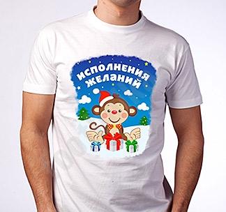 """Новогодняя футболка """"Исполнения желаний"""""""