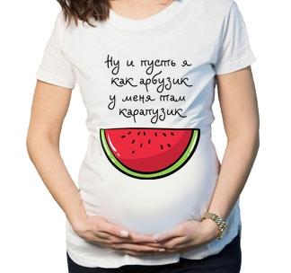 """Футболка для беременных """"Ну и пусть я как арбузик.."""""""