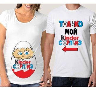 """Комплект футболок для беременной и мужа """"Только мой киндер"""""""