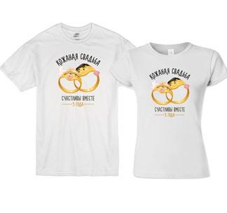 """Женская футболка на годовщину """"Кожаная свадьба"""" кольца SALE"""